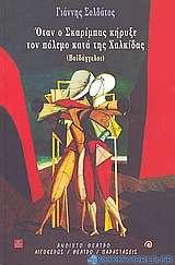 Όταν ο Σκαρίμπας κήρυξε τον πόλεμο κατά της Χαλκίδας