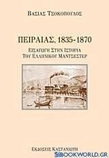Πειραιάς 1835-1870