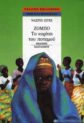 Ζόμπο, το κορίτσι του ποταμού