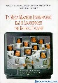 Τα μέσα μαζικής ενημέρωσης και η διαμόρφωση της κοινής γνώμης