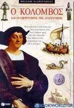 Ο Κολόμβος και οι εξερευνητές της Αναγέννησης