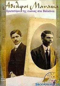Αδελφοί Μανάκια