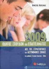 Οδηγός σπουδών και επαγγέλµατος 2009