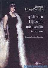 Η Μίλιτσα Πάβλοβιτς στο σκοτάδι
