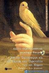 Από τον Στρίντμπεργκ και τον Τσέχωφ στον Πιραντέλλο και τον Μπρέχτ