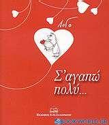 Σ' αγαπώ πολύ...