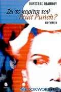 Ζει το κορίτσι του fruit punch?