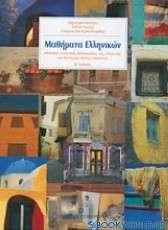 Μαθήματα Ελληνικών