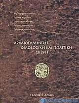 Αρχαιολογική φιλοσοφική και πολιτική σκέψη