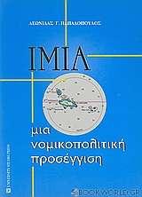 Ίμια: μια νομικοπολιτική προσέγγιση