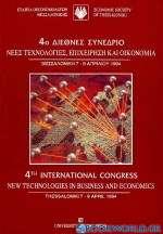 Νέες τεχνολογίες, επιχείρηση και οικονομία