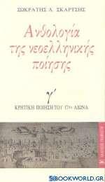 Ανθολογία της νεοελληνικής ποίησης