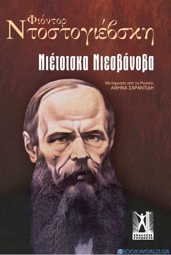 Νιετότσκα Νιεζβάνοβα