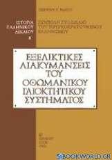 Ιστορία του ελληνικού δικαίου
