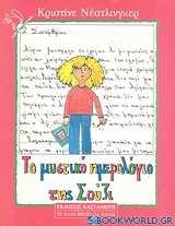 Το μυστικό ημερολόγιο της Σούζι. Το μυστικό ημερολόγιο του Πάουλ.