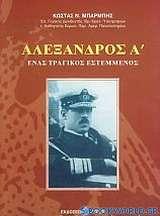 Αλέξανδρος Α΄