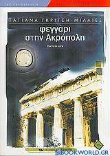 Φεγγάρι στην Ακρόπολη