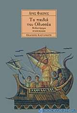Τα παιδιά του Οδυσσέα