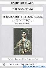 Η Ελισάβετ της Ζάκυνθος