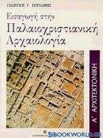 Εισαγωγή στην παλαιοχριστιανική αρχαιολογία