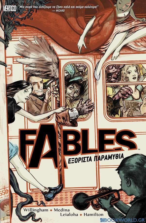 Fables: Εξόριστα παραμύθια