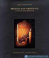 Θέματα και εκθέματα τέχνης και ιστορίας