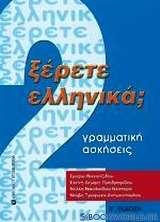 Ξέρετε Ελληνικά;
