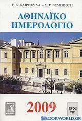 Αθηναϊκό ημερολόγιο 2009