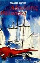 Αδούλωτες θάλασσες
