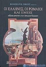 Οι Έλληνες, οι Ρωμαίοι και εμείς