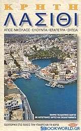 Κρήτη, Λασίθι