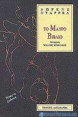 Το μαύρο βιβλίο
