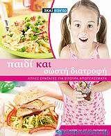 Παιδί και σωστή διατροφή