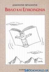 Βιβλίο και επικοινωνία