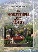 Τα μοναστήρια της Χίου