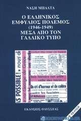Ο ελληνικός εμφύλιος πόλεμος 1946-1949 μέσα από τον γαλλικό τύπο