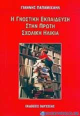 Η γνωστική εκπαίδευση στην πρώτη σχολική ηλικία
