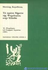 Τα πρώτα βήματα της ψυχολογίας στην Ελλάδα