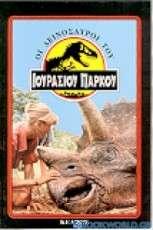 Οι δεινόσαυροι του Ιουράσιου Πάρκου