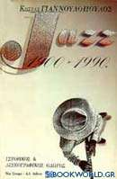Τζαζ 1900-1990