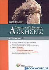 Ασκήσεις αρχαίων ελληνικών Γ΄ γυμνασίου