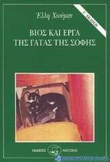 Βίος και έργα της Γάτας της Σοφής