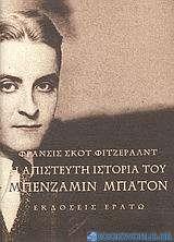 Η απίστευτη ιστορία του Μπένζαμιν Μπάτον