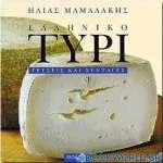 Ελληνικό τυρί