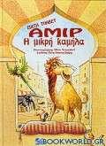 Αμίρ η μικρή καμήλα
