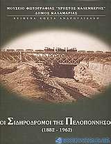 Οι σιδηρόδρομοι της Πελοποννήσου 1882 - 1962