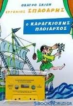 Ο Καραγκιόζης πλοίαρχος