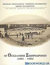 Οι θεσσαλικοί σιδηρόδρομοι 1881 - 1955