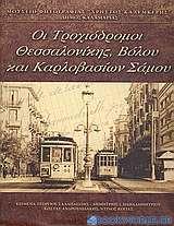 Οι τροχιόδρομοι Θεσσαλονίκης, Βόλου και Καρλοβασίων Σάμου