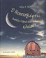 Ο Ντοστογιέφσκι διαβάζει Χέγκελ στην Σιβηρία και κλαίει!...